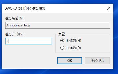 「AnnounceFlags」の値 を a→5に変更