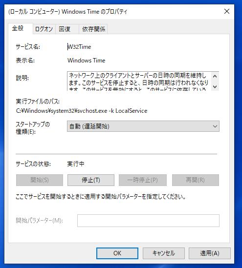 「W32Time」の「スタートアップの種類」 を 手動→自動(遅延開始)に変更
