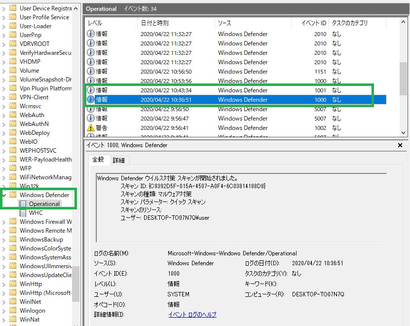 Windows Defenderのイベントログ(スキャンのログ)