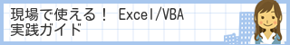 現場で使える! Excel/VBA実践ガイド