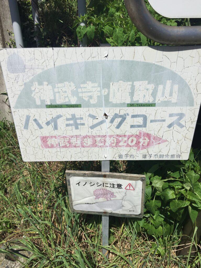 「神武寺・高取山ハイキングコース」の入り口