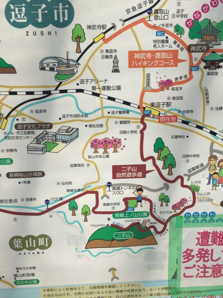 二子山自然遊歩道