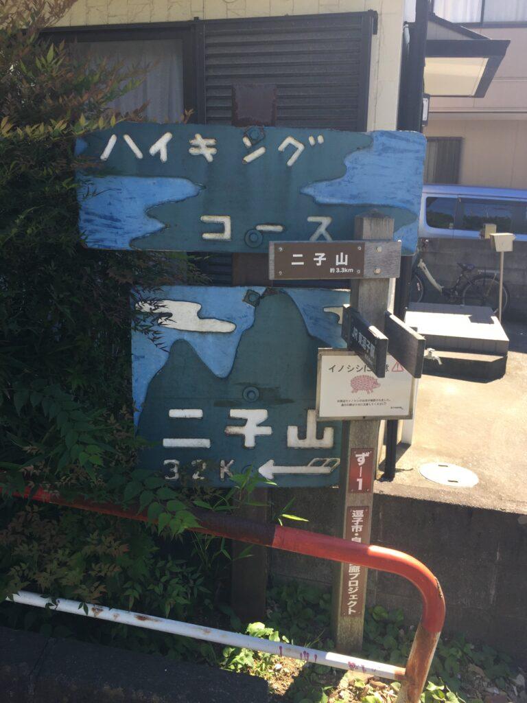 「二子山自然遊歩道」の入り口