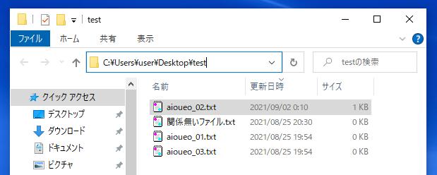 「aiueo_*」の最新ファイルは「aioueo_02.txt」。